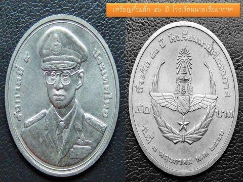 เหรียญ 50 บาท 50 ปี โรงเรียนนายเรืออากาศ ปี 2546