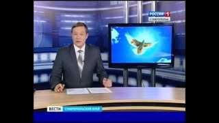День мира - 2013 г.Пятигорск