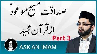 Ask An Imam (Urdu) | Part3  حضرت مرزا غلام احمد صاحب قادیانی علیہ السلام کی صداقت از روئے قرآن مجید