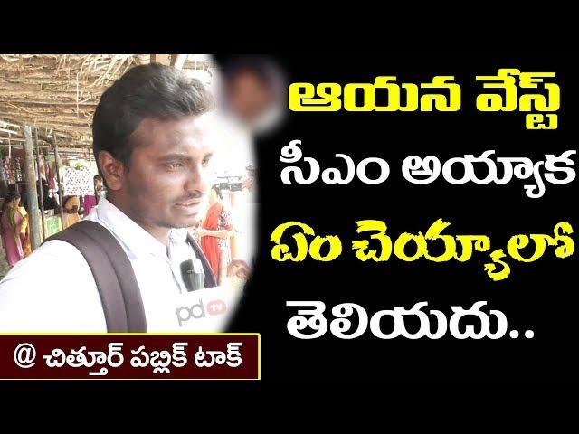 Young Man Comments on Ys Jagan | Chittoor Public Talk | జగన్ పై యువకుడు ఎలా రెచ్చిపోయాడో చూడండి