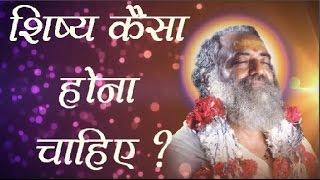 Shishya Kaisa Hona Chahiye ( शिष्य कैसा होना चाहिए ) | Sant Shri Asaram Bapu ji