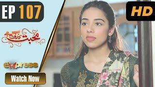 Pakistani Drama | Mohabbat Zindagi Hai - Episode 107 | Express Entertainment Dramas | Madiha