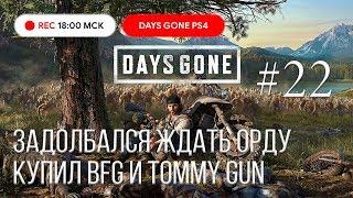 Days Gone прохождение Ps4 Жизнь После 22 ТОП ОРУЖИЕ