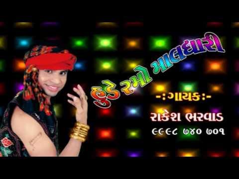 Hude ramo maldhari. Rakeshbharwad. Singer