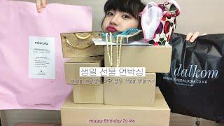 생일 선물 언박싱 | 아이돌 지망생은 어떤 선물을 받을…