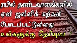 Why Stones are laid on Railway Tracks In Tamil | Why Stones are on Train Tracks Tamil