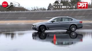 【DST#108-05/05】JAGUAR XF PORTFOLIO VS BMW 540i M SPORT