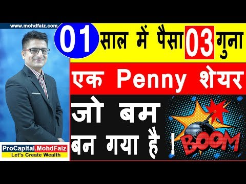 01 साल में पैसा 03 गुना | Penny Shares To Buy In 2019 India | Penny Stocks 2019