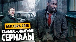Самые Ожидаемые Сериалы 2015: ДЕКАБРЬ