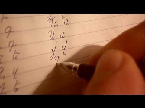 Learning Armenian Language.How to write Armenian letters