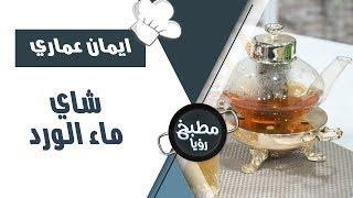 شاي ماء الورد - ايمان عماري