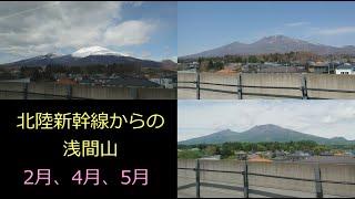 【鉄道車窓】北陸新幹線からの浅間山(2月と4月と5月)