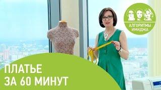Платье за 60 минут от дизайнера Зайцевой Светланы(Модной, стильное, интересное и при этом очень простое в изготовлении платье. В эфире канала АТН имиджмейкер,..., 2015-07-04T08:42:16.000Z)