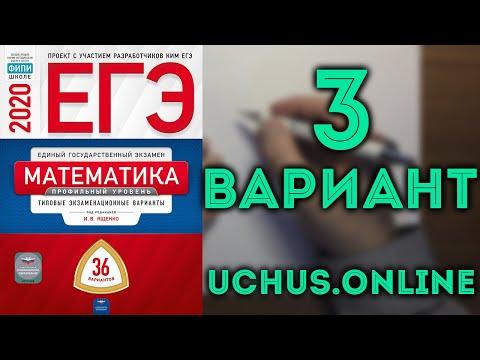 ЕГЭ математика профильный уровень 2020 Ященко 3 вариант целиком (36 вариантов) #7.20