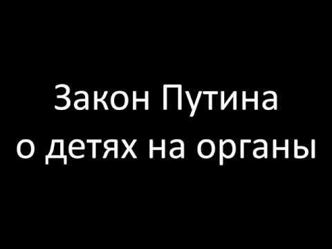 Закон Путина о детях на органы