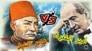 موقف طريف بين الشاعرين أحمد شوقي وحافظ إبراهيم   قصف العمالقة بسلاح اللّغة والدقة