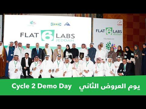 يوم العروض الدورة الثانية فلات 6 لابز جدة - Flat6labs Jeddah Demo Day Cycle 2