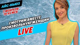Кубок Первого канала Смотрим произвольную программу женщин ВМЕСТЕ Айс Ньюз Live