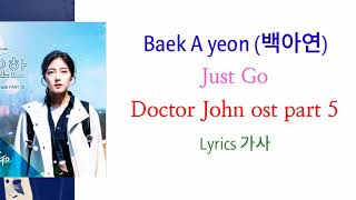 Doctor John ost part 5 || Baek A Yeon (백아연) - Just Go Lyrics 가사