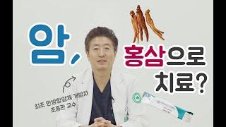 암치료, 이제는 면역항암제 시대! 홍삼 Rg3, 조종관…