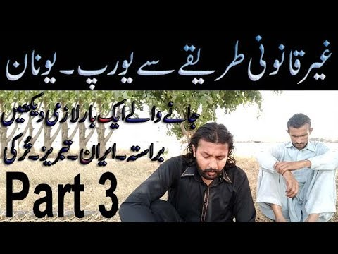 What is illegal illegally going to Europe, Greece, Turkey, Part 3 / Urdu and Hindi