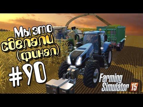 Моды для Farming Simulator 2015 скачать