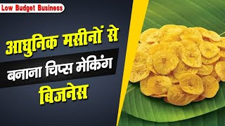 आधुनिक तरीके से बनाना चिप्स बिजनेस 🤑| #shorts #bananachips Banana chips business plan By Shriji Etah