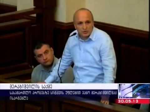 ვანო მერაბიშვილის გამოსვლა სასამართლო პროცესზე 30/05/2013