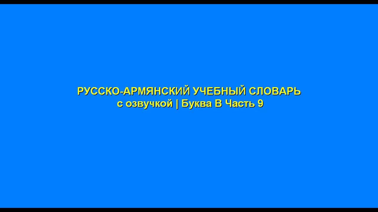 англо русский разговорник скачать - YouTube
