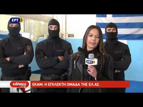 ΕΚΑΜ Θεσσαλονίκης -έρευνα της ΕΡΤ3