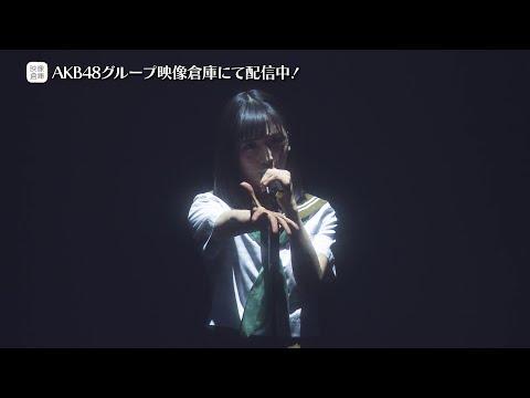 【ちょい見せ映像倉庫】2020年1月26日 AKB48 小栗有以ソロコンサート〜YUIYUI TOKYO〜