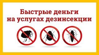видео Уничтожение насекомых. Профилактические мероприятия