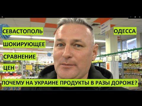 Севастополь-Одесса. Шокирующее сравнение