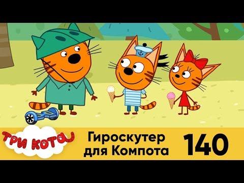 Три кота | Серия 140 | Гироскутер для Компота