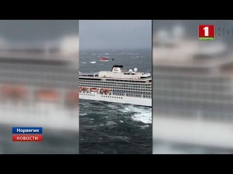 видео: Потерявший ход лайнер в Норвегии буксируют к берегу