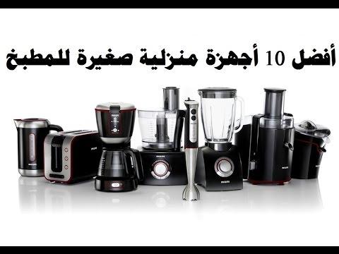 افضل 10 اجهزة منزلية صغيرة للمطبخ #بيتك_مع_رنا