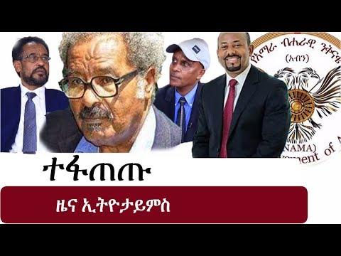 Ethiopia: የኢትዮታይምስ የዕለቱ ዜና | EthioTimes Daily Ethiopian News | Prof Mesfin Woldemariam