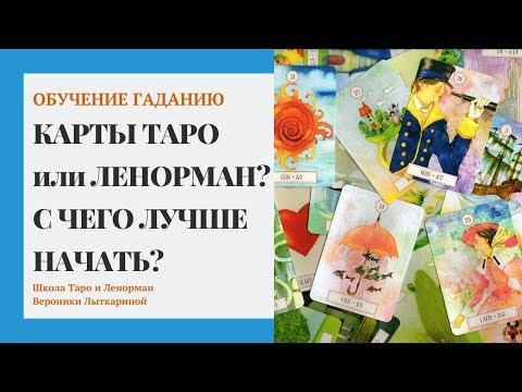 Обучение гаданию - Таро или Ленорман - с чего начать