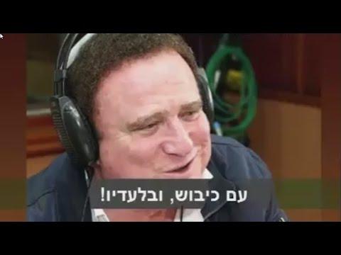 יהורם גאון מסביר למה הערבים הורגים אותנו בגלל... הכיבוש