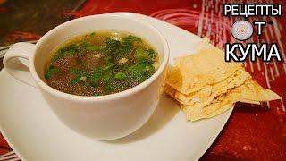 Говяжий бульон - основа супов (Beef broth - a basis of soups)