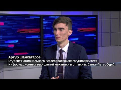 Что молодежь услышала в Послании Главы Башкортостана?