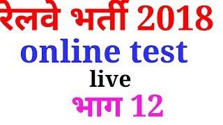 Railways online test 12
