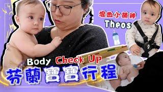 Theos 混血寶寶體檢 Vlog | 帶你們看芬蘭古代醫生用具和包包