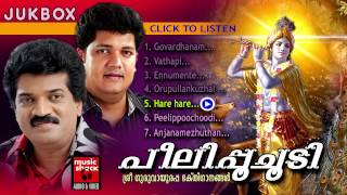Hindu Devotional Songs Malayalam | Peelipoochoodi | M.G.Sreekumar Guruvayoorappan Devotional Jukebox