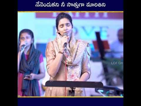 Download NeNendukani Nee Sotthuga || నే నెందుకని || Bro Yesanna || LCF Church || Dr Betty Sandesh