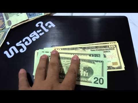 การแลกเงินจ๊าดพม่า money exchange Kyat