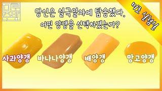 과일양갱 (넷플릭스 설국열차 공개 기념)ㅣ미로주방 ep…