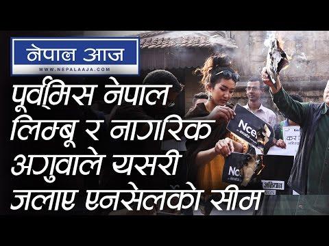 पूर्वमिस नेपाल लिम्बू र नागरिक अगुवाले यसरी जलाए एनसेलको सीम  | नेपाल आज