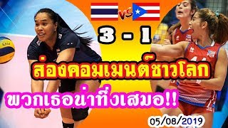 """สาวไทยน่าทึ่งเสมอ!!คอมเมนต์ชาวโลก🔥""""ไทย 3-1เปอร์โตริโก""""ในวอลเลย์บอลโอลิมปิก รอบคัดเลือก 2019"""