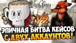 ЭПИЧНАЯ БИТВА КЕЙСОВ С ДВУХ АККАУНТОВ! COFFI VS ALEX FOX, КТО ЖЕ ВЫЙГРАЕТ? ОТКРЫВАЕМ КЕЙСЫ В CS:GO